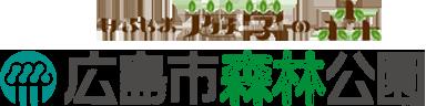 広島遊学の森 広島市森林公園