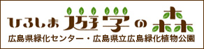 広島県緑化センター・広島県立広島植物公園へ