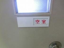 管理センター授乳・救護室 空室