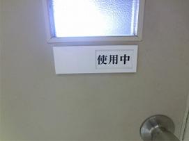 管理センター授乳・救護室 使用中